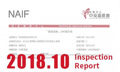 proimages/report/18-10/inspection_report_head_1810.jpg