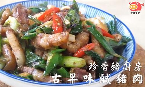 珍香豬手路菜小廚房 鹹豬肉炒蒜苗
